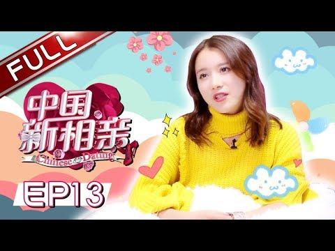 《中国新相亲》第13期20180428:牵手嘉宾大回访【东方卫视官方高清】