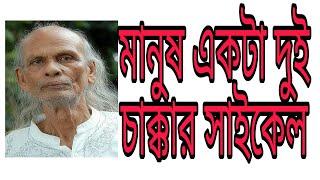 মানুষ একটা দুই চাক্কার সাইকেল lyrics   LYRICAL VIDEO   Manush Ekta Dui chakkar c
