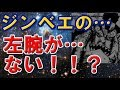 【ワンピース】ジンベエの左腕が…ない?!! の動画、YouTube動画。