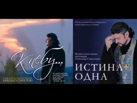 Протоиерей Александр Старостенко   'К небу   Истина одна' ♫ 7TVPTsSxySM
