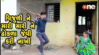 Vijuline Mari Mari Dhokla jevi Kari Nakhi   Gujarati Comedy   One Media