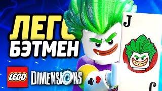 LEGO Dimensions Прохождение - ЛОВУШКА ДЖОКЕРА #5