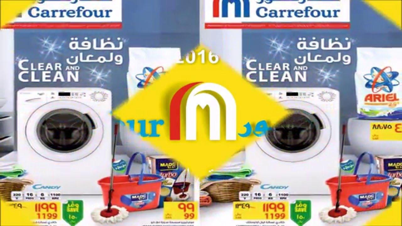 Majid Al Futtaim Carrefour Ksa Promotion For 27 Jan To 1st Feb