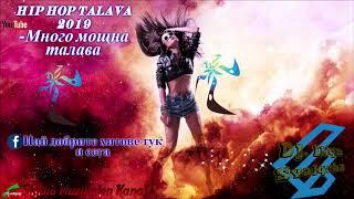 Хип Хоп Талава 2019 - Много мощна талава / TALAVA 2019 ''DJ Iliqn Svalqcha'' ★★★
