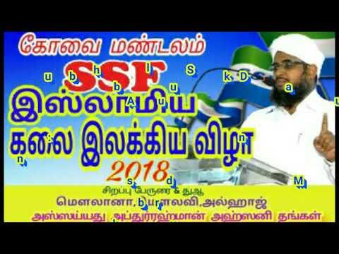 SSF Islamic cultural fest - 2018  coimbatore zone