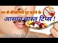 घर से बीमारियाँ दूर करने के आसान वास्तु टिप्स | # vastu shastra tips to stop medicines in hindi
