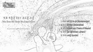 너의 이름은 OST 오르골 모음 (Your Name OST Music Box Compilation) / 君の名は。オルゴールメドレー