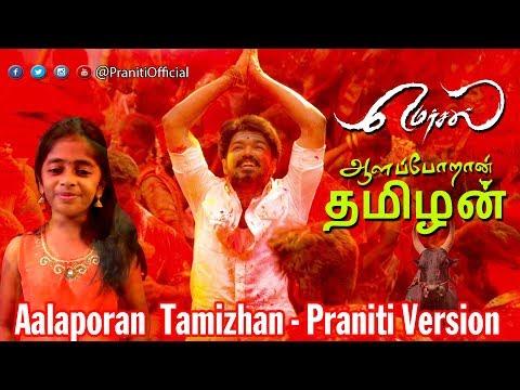 Praniti | Aalaporan Thamizhan | Mersal | Vijay | A.R Rahman | Atlee
