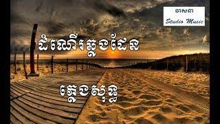 ដំណើរឆ្លងដែន ភ្លេងសុទ្ធ វាសនា - Dom Ner Chlong Den - Karaoke