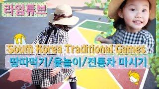 한국 전통놀이 윷놀이 장난감 South Korea Traditional Games & Toys おもちゃ遊び đồ chơi 라임튜브
