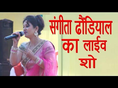 Sangeeta Dhondiyal's Live Show | At  Kalsi Uttarakhand
