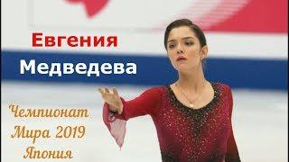 Евгения Медведева Короткая программа Чемпионат Мира по фигурному катанию Япония 2019