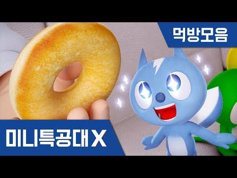 [미니특공대X] 미니특공대 먹방모음 (1탄)