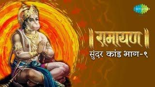 सम्पूर्ण सुन्दर कांड   Ramayan By Shailendra Bharti with simple explanation   Full Sundar Kand Path
