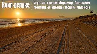 Клип-релакс:  Утро на пляже Мирамар, Испания     Morning on the beach Miramar, Spain