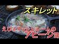 【ニトスキ】スキレットで簡単BBQアヒージョの作り方!バーベキューレシピ