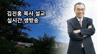 두레수도원 2021-08-03 오전예배- 김진홍 목사…