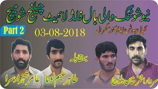 Akhtar Khan Bloch, Naveed Warich VS Tahir Saleem Luna, Nasir Saeed Awan, Aamir Shahzad (Part 2)
