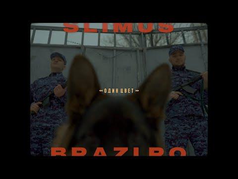 SLIMUS - Один цвет (feat. Бразилец (Рыночные Отношения))