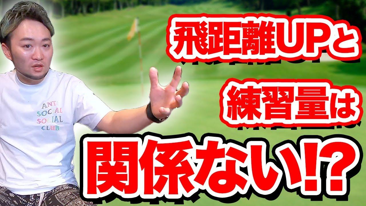 【疑問が上達の鍵!?】日本一予約が取れないレッスンプロが飛距離アップ練習で欠かせないポイントを紹介します!!