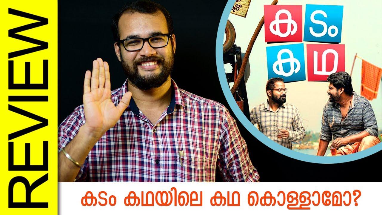 Kadam Kadha Malayalam Movie Review by Sudhish Payyanur | Monsoon Media