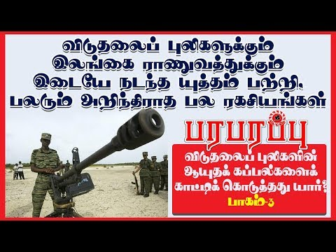 LTTE Ships: Who helped Sri Lankan navy to spot them at the Indonesian sea | Part - 3