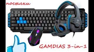 GAMDIAS 3-in-1gaming combo kit : распаковка долгожданной посылки)))