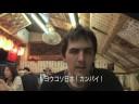 Let's Go Japan, Documentary Trailer