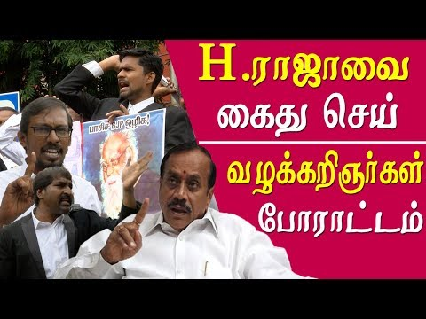 arrest h raja madras high court advocate protest tamil news tamil news live  CHENNAI: The Madras high court on Monday initiated suo motu contempt proceedings against BJP national secretary H Raja, taking a serious view on the 'derogatory' statements made by him against judiciary and police during an argument with cops over a Vinayagar procession in Pudukkottai district of Tamil Nadu on Saturday. A division bench of Justice C T Selvam and Justice M Nirmalkumar ordered statutory notice to Raja, mandating his appearance before the court in four weeks. After the commotion created by Raja and his supporters at Meyyapuram in Pudukkottai district on Saturday, the Thirumayam police registered an FIR against him and a few others for not following the Madras high court order and allegedly using derogatory words against the court and the police department. The police booked him under sections 143 (unlawful assembly), 153 (provocation with intent to cause riot), 188 (disobedience to order duly promulgated by public servant), 294 (b) (sings, recites or utters any obscene song, ballad or words, in or near any public place), 353 (assault or criminal force to deter public servant from discharge of his duty), 505 (1) (b) (c) (statements conducing to public mischief), 506 (1) (punishment for criminal intimidation) and 290 (punishment for public nuisance) of the Indian Penal Code.in the meanwhile a section of madras high court lawyers staged a protest demanding the government to arrest h raja  h raja, raja, raja speech, h.raja latest speech, h.raja speech, h raja latest speech, h.raja, h raja latest news, h raja news, raja speech, h. raja speech, arrest h raja , h raja arrest   More tamil news tamil news today latest tamil news kollywood news kollywood tamil news Please Subscribe to red pix 24x7 https://goo.gl/bzRyDm  #tamilnewslive sun tv news sun news live sun news