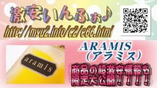 ARAMIS(アラミス)  最新グッズ超速報☆ 【2013 春おしゃれ♪】 Thumbnail