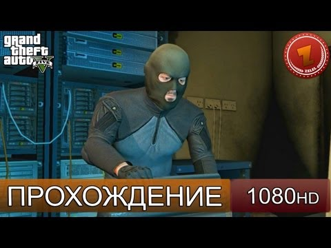 GTA 5 прохождение на русском - Грабим бюро 2 способом