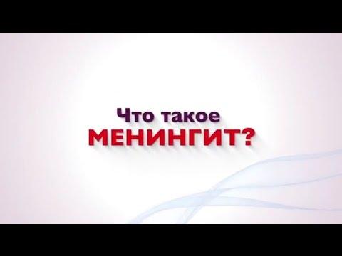 Серозный менингит: симптомы, лечение, причины