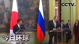 [今日环球]俄日外长会谈 承诺加快缔约| CCTV中文国际