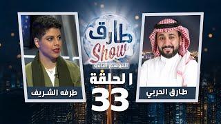 برنامج طارق شو الموسم الثاني الحلقة 33 - ضيف الحلقة طرفة الشريف