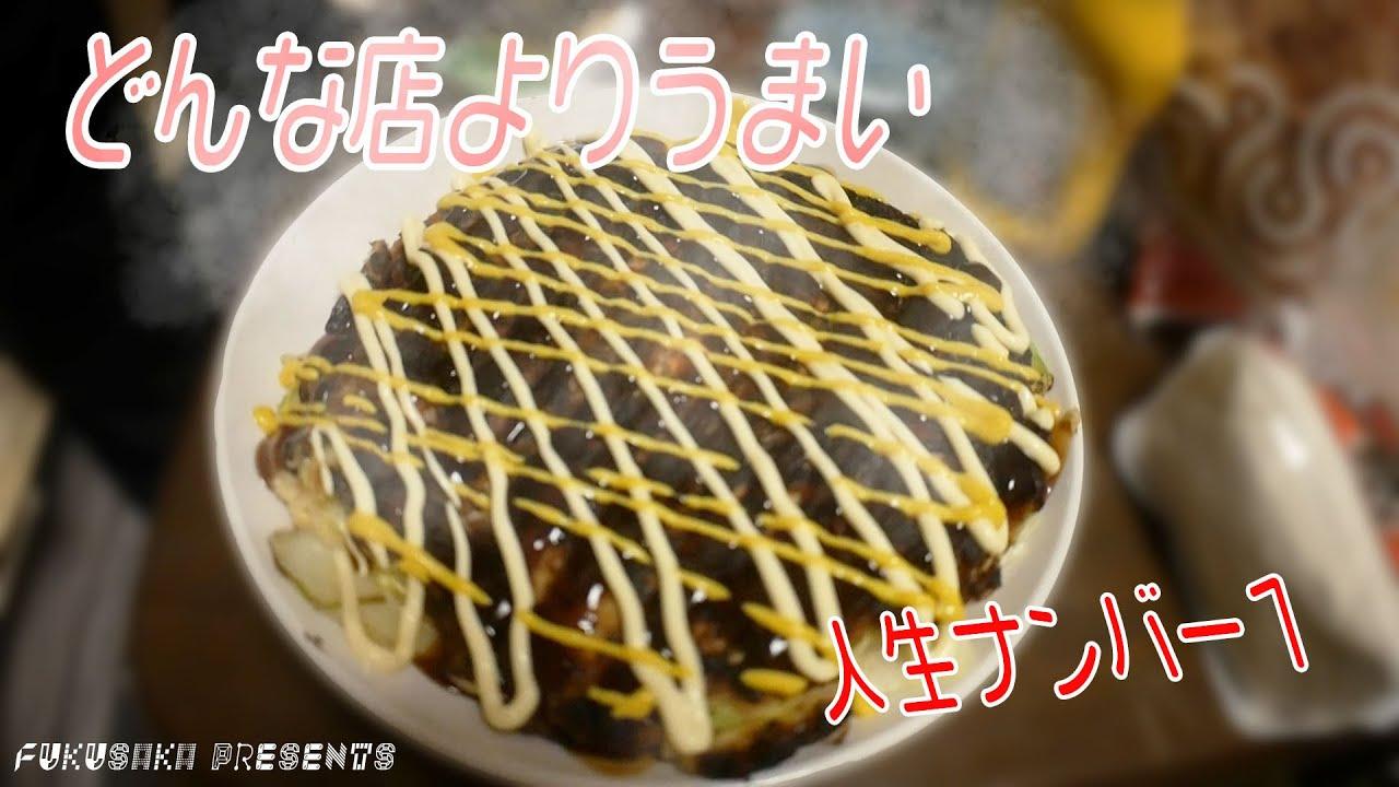 【料理】お好み焼きマスターが作る関西直伝の最強お好み焼きをひたすら食す!