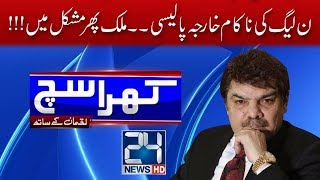 PMLN foreign policy failed   Khara Such with Mubasher Lucman   22 August 2017   24 News HD