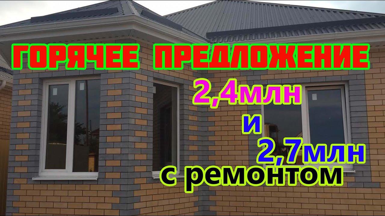 💥💥💥 Горячее предложение!🔴Купить дом от застройщика в Краснодаре. Цена 2,4млн. тел.89189749888