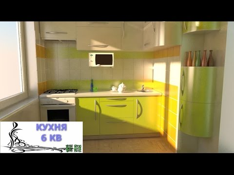 Какой может быть кухня 6 кв. метров