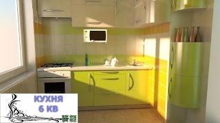 видео кухня 6 кв м