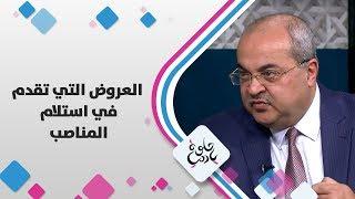 د. أحمد الطيبي - العروض التي تقدم في استلام المناصب