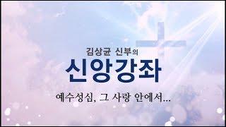 김상균신부의 신앙강좌 8월 - 예수성심, 그 사랑 안에서...