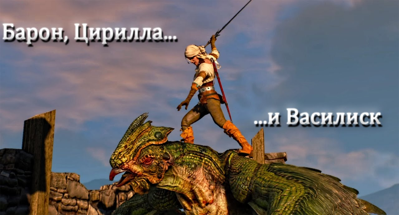 The Witcher 3: Барон, Цирилла... и Василиск