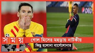 বিদায় বার্সেলোনার! | Sports News | Barcelona vs PSG | Somoy TV