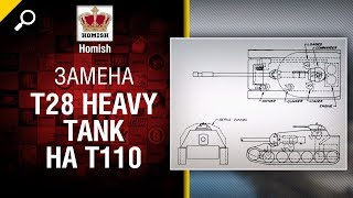 Замена T28 Heavy Tank на T110 - Будь готов! - от Homish [World of Tanks]