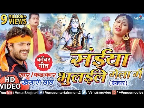 Khesari Lal Yadav का New धमाकेदार काँवर #VIDEO SONG | Saiya Bhulaile Mela Me | Bhojpuri Bolbam Song