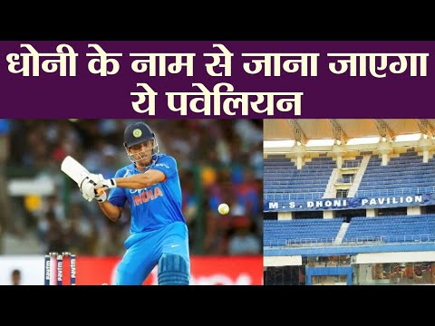 MS Dhoni gets a Pavilion named after him in JSCA Stadium,Ranchi | वनइंडिया हिंदी Mp3