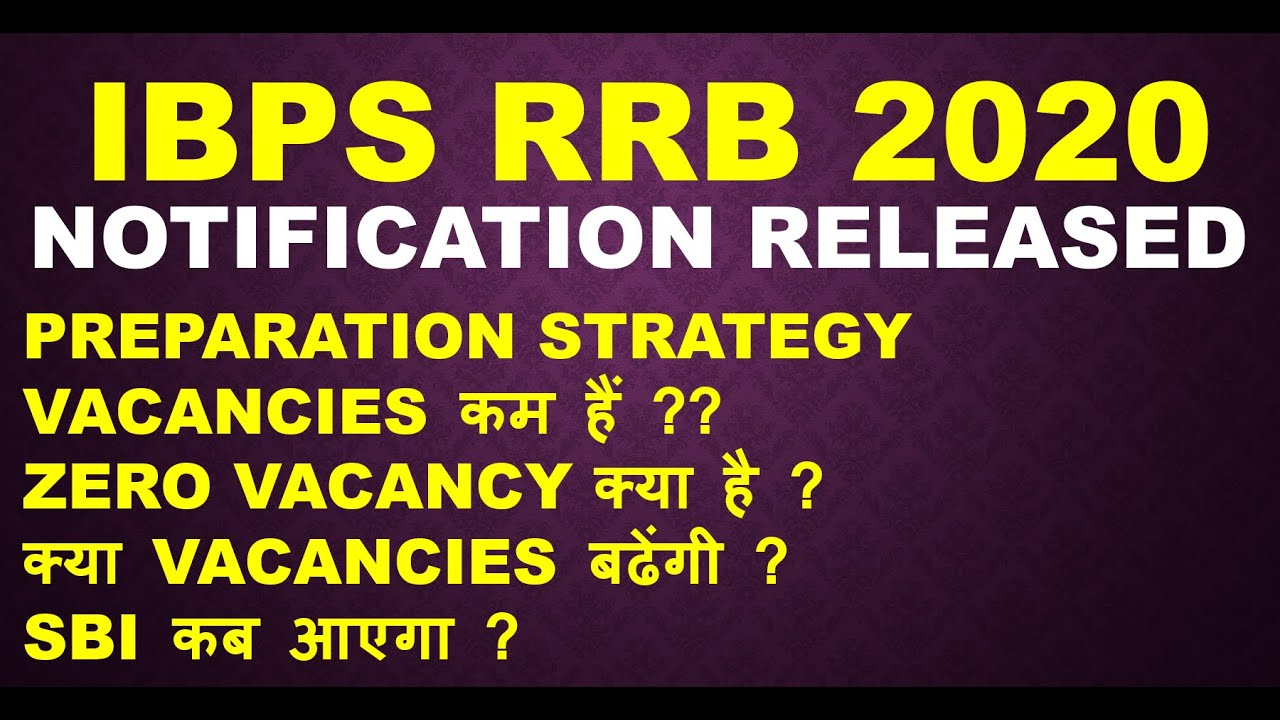 IBPS RRB NOTIFICATION 2020 | PREPARATION STRATEGY