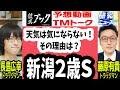 【競馬ブック】新潟2歳ステークス 2018 予想【TMトーク】