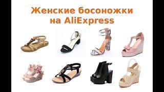 Как купить хорошие женские босоножки на AliExpress