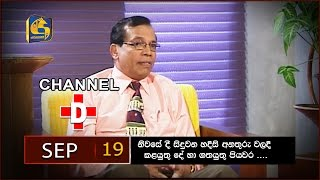 Channel D | Interview with Dr.Ariyasena U. Gamage - 19th September 2016
